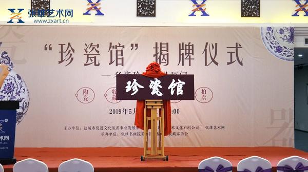 """""""珍瓷馆""""揭牌仪式在厦门张雄书画院美术馆隆重举行!"""