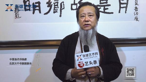 《月是故乡明——刘伯良书法展·人物专访》