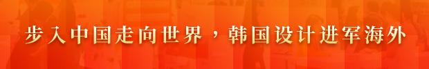步入中国走向世界,韩国设计进军海外