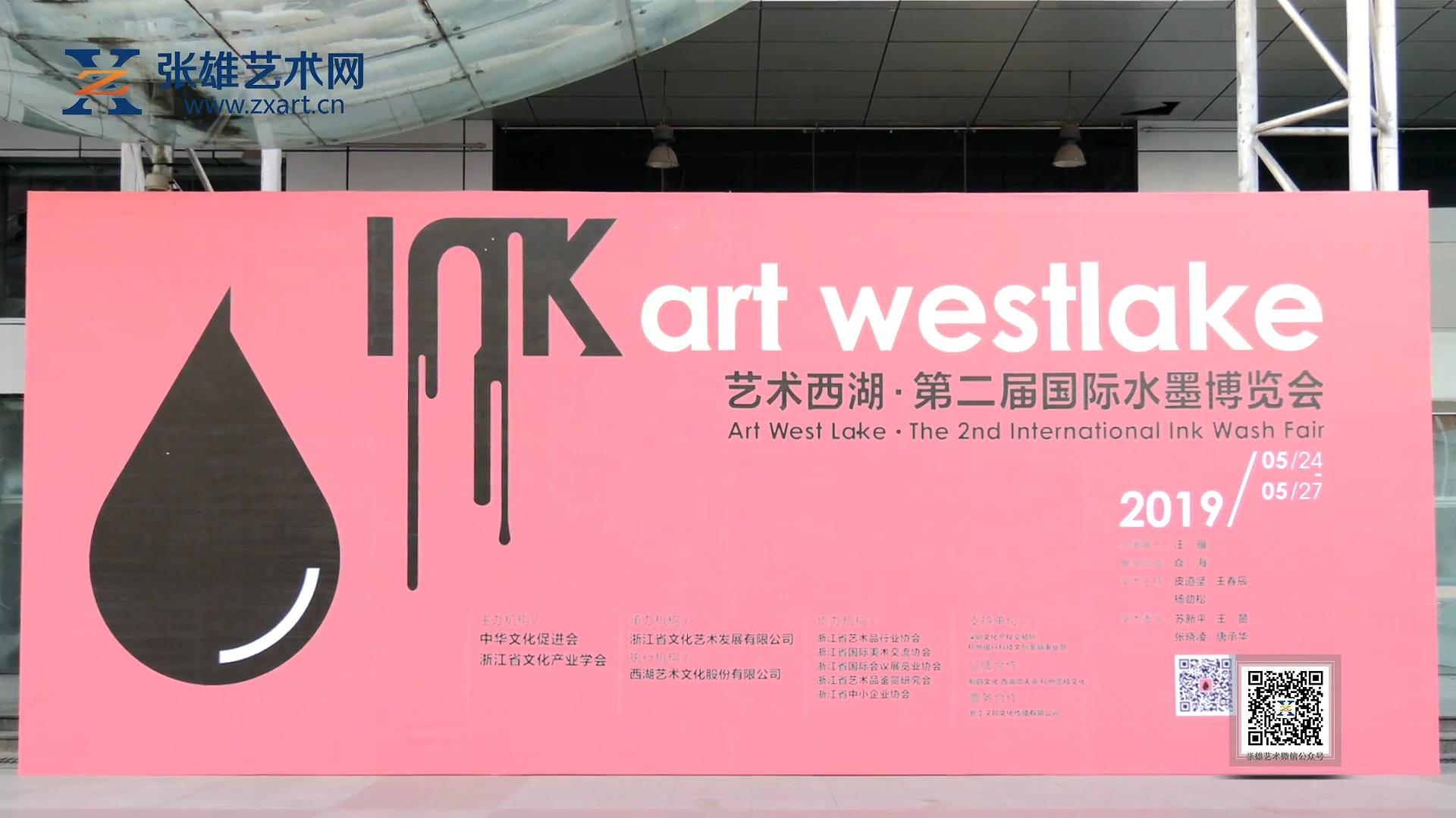 艺术西湖·第二届(2019)国际水墨博览会精彩盛况!