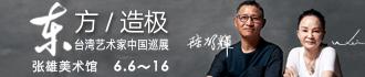 """""""东方/造极""""台湾艺术家中国巡展即将登鹭"""