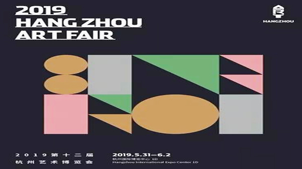ZX杭州站报道:2019(第十二届)杭州艺术博览会精彩回顾!