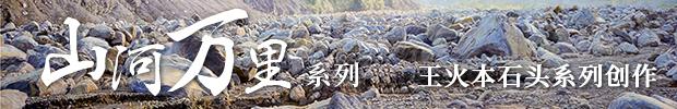 王火本|山河万里系列