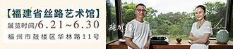 """""""东方/造极""""台湾艺术家中国巡展——第二站福州,福建省丝路艺术馆6/21~30即将开展"""