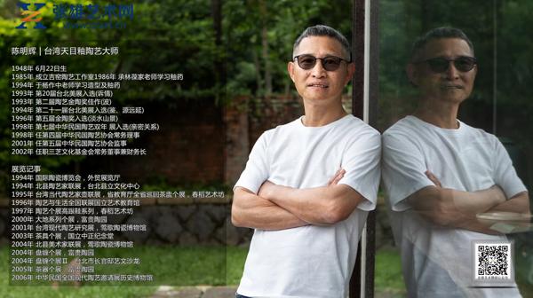 台湾天目釉陶艺作家——陈明辉专访!