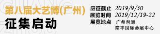 2019第八届大艺博(广州)作品征集进行中!什么是正义?投稿即正义!