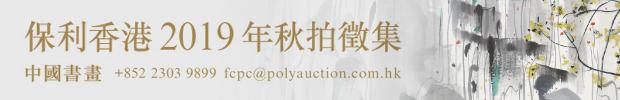 保利香港2019年秋拍征集