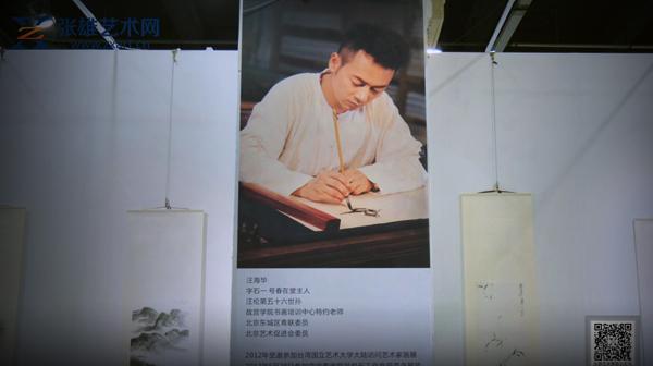 藝術西湖·第二屆國際水墨博覽會——汪海華專訪
