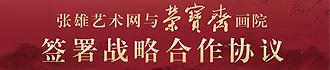 荣宝斋画院与张雄艺术网签订合作协议
