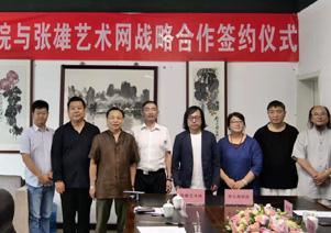 榮寶齋畫院與本網簽訂合作協議