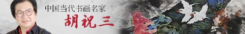 胡祝三官方網站