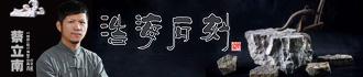 蔡立南官方網站