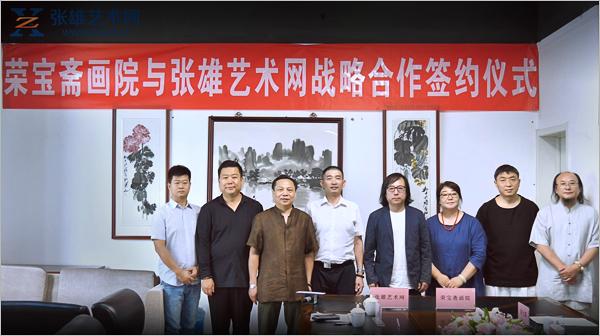 榮寶齋畫院與張雄藝術網戰略合作簽約儀式在北京榮寶齋畫院隆重舉行!