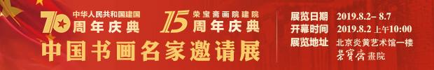 中華人民共和國建國七十周年暨榮寶齋畫院建院十五周年——中國書畫名家邀請展將在炎黃藝術館展出