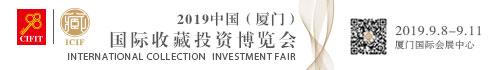 2019中国(厦门)国际收藏投资博览会展位火热预订中!