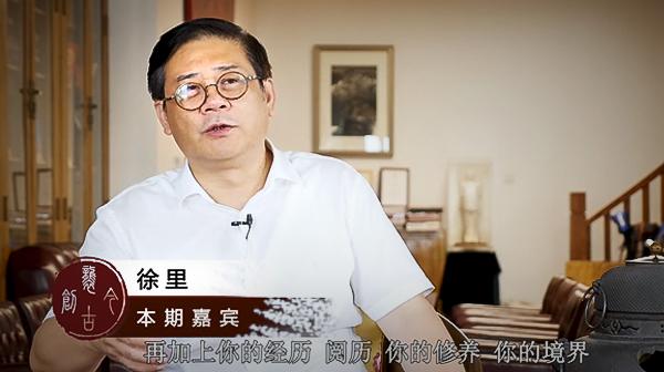 徐里:东方的神韵 中国人的情怀