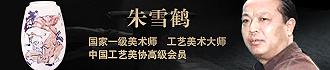 朱雪鹤官网