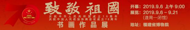 """福建省政协、福州市政协将联合举办""""致敬祖国""""书画作品展"""
