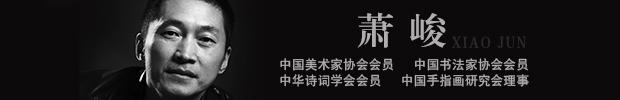 萧峻官方网站