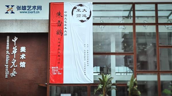 大道至简——中国工艺美术大师朱雪鹤艺术精品展(厦门站)