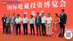 2019中国(厦门)国际收藏投资博览会盛大开幕