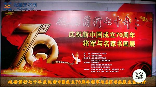 砥砺前行七十年——庆祝新中国成立70周年将军与名家书画展!
