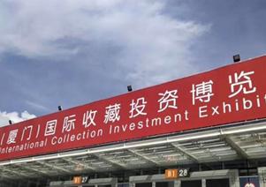 2019中国(厦门)国际收藏投资博览会