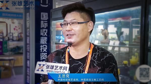 人物专访:王显克 | 中国传统技艺名师 中国高级玉雕工艺师