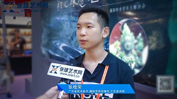 人物专访:张桂荣 | 广东省技术能手 揭阳市劳动模范 工艺美术师