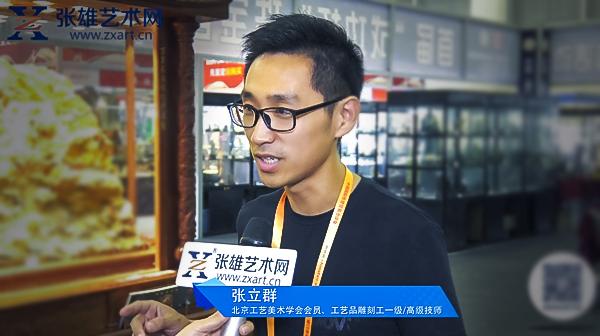人物专访:张立群 | 北京工艺美术学会会员 工艺品雕刻工一级/高级技师