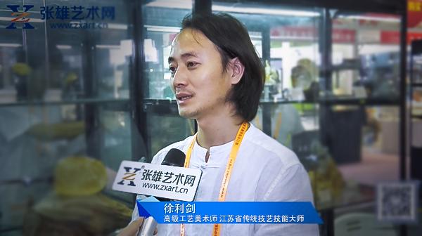 人物专访:徐利剑 | 高级工艺美术师 江苏省传统技艺技能大师