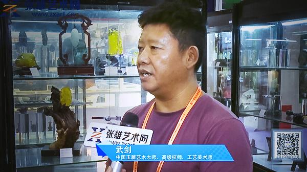 人物專訪:武劍 | 中國玉雕藝術大師 高級技師 工藝美術師
