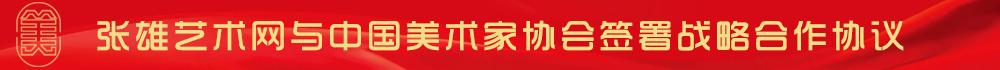 张雄秋霞在线观看秋网与中国秋霞av免费家协会签订战略合作协议