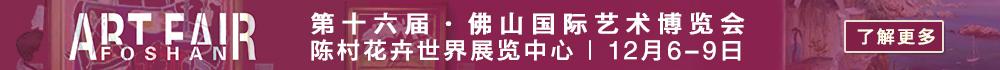 预告|第十六届·佛山国际艺术博览会
