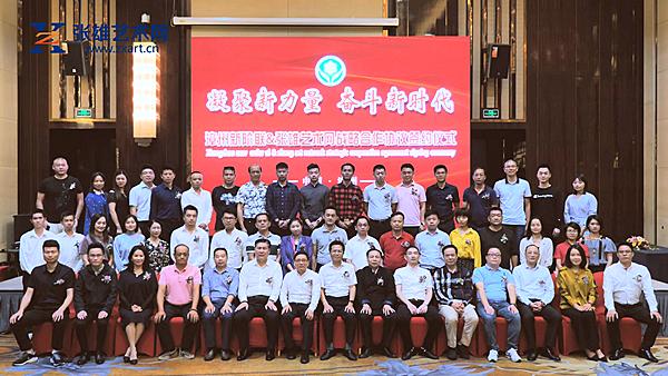 热烈祝贺漳州新阶联与张雄艺术网签订战略合作协议!
