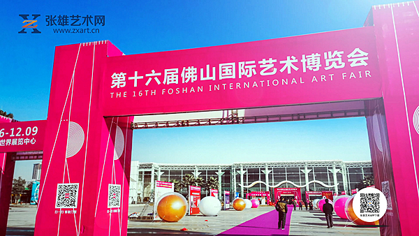 第16屆佛山國際藝術博覽會 | 精彩回顧