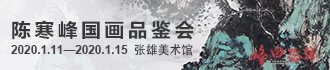 張雄美術館 峰回路轉—陳寒峰國畫品鑒會,1月11與您相約!