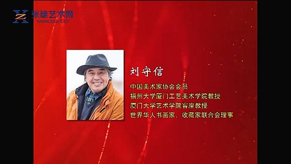 劉守信   大美之春:2020美術界春晚作品展播