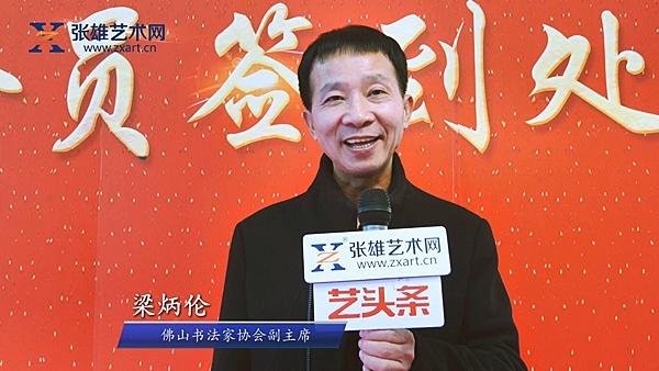 張雄藝術網·廣東站 人物專訪:梁炳倫   佛山書法家協會副主席