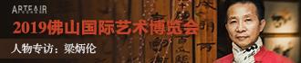 人物专访:梁炳伦 | 佛山书法家协会副主席