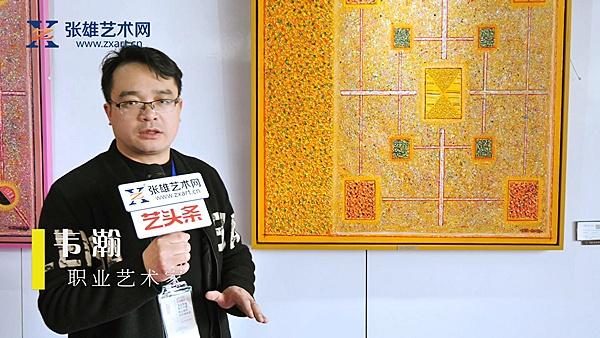 張雄藝術網·廣東站 人物專訪:韋瀚,前賓,凱瑞   韋瀚藝術空間