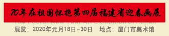 第四届福建省迎春画展