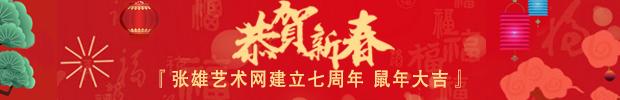 张雄秋霞在线观看秋网祝全国人民新年快乐