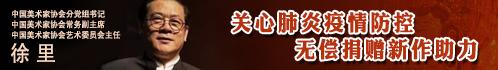 中國美協分黨組書記徐里關心肺炎疫情防控 無償捐贈新作助力