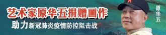 艺术家原华五捐赠画作 助力新冠肺炎疫情防控阻击战