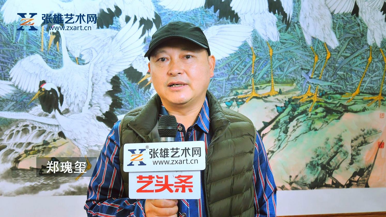 张雄艺术网·广东站 人物专访:郑瑰玺