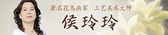 侯玲玲官方網站