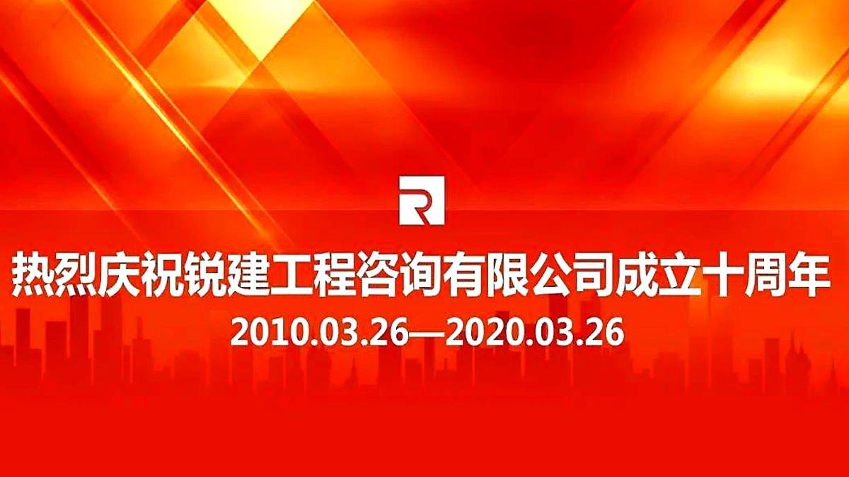 【銳進取 建未來】熱烈慶祝銳建工程咨詢有限公司成立十周年!