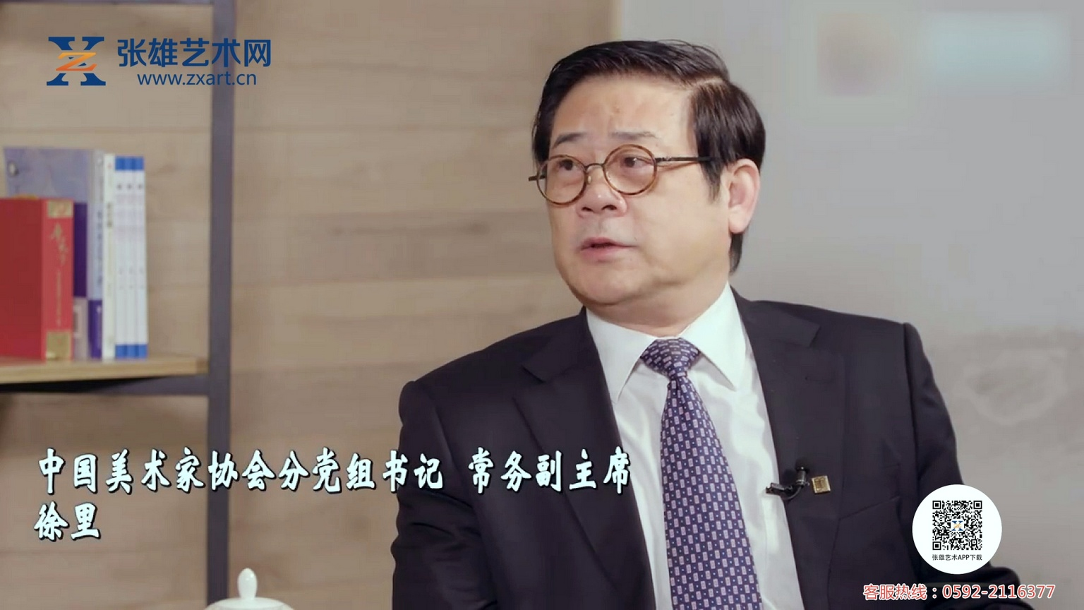 """徐里:中國美協倡議全國美術家投入抗""""疫""""斗爭"""