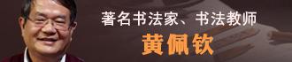 黄佩钦官方网站